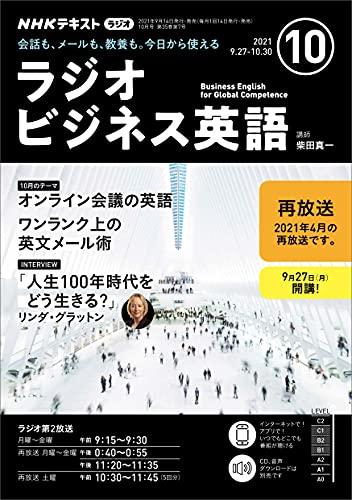 NHKラジオ ラジオビジネス英語 2021年 10月号 [雑誌] (NHKテキスト)