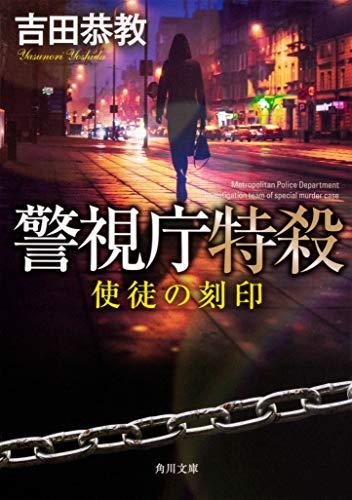 警視庁特殺 使徒の刻印 (角川文庫)
