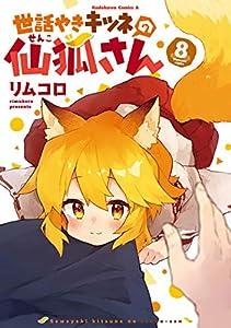 世話やきキツネの仙狐さん(8) (角川コミックス・エース)