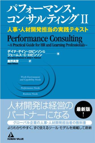 パフォーマンス・コンサルティングII~人事・人材開発担当の実践テキスト~