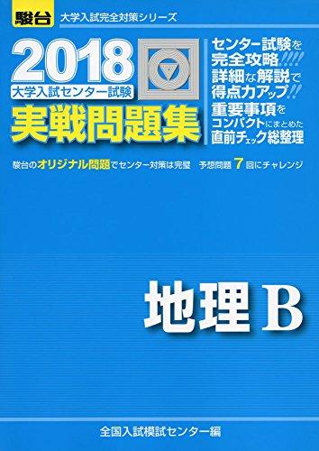 大学入試センター試験実戦問題集地理B 2018 (大学入試完全対策シリーズ)の詳細を見る