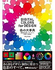 色の大事典 基礎知識と配色・カラーチャート・伝統色・慣用色名 DIGITAL COLORS for DESIGN