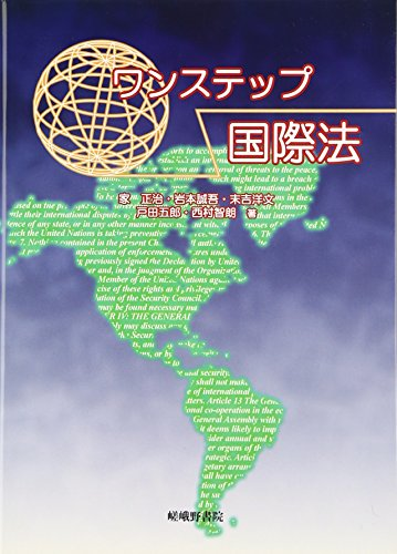 ワンステップ国際法