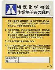 ユニット 作業主任者職務表示板 特定化学物質作業主任者の職務 600×45mm 808-13C