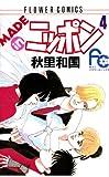 MADE in ニッポン(4) (フラワーコミックス)
