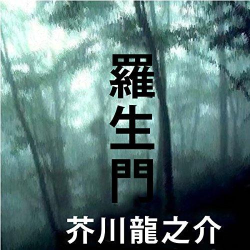 『羅生門 (ドラマバージョン)』のカバーアート