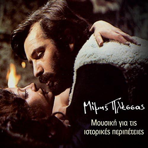 Mimis Plessas