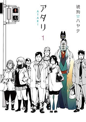 アタリ 1 (芳文社コミックス) - 琥狗ハヤテ