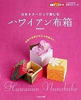 カルトナージュで楽しむハワイアン布箱 (イカロス・ムック 素敵なフラスタイル手作りシリーズ)