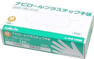 アズワン ナビロールプラスチック手袋(パウダーフリー) M 100枚入