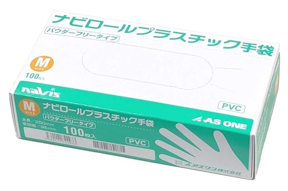 オーバーフローパラシュートメッセンジャーアズワン ナビロールプラスチック手袋(パウダーフリー) M 100枚入