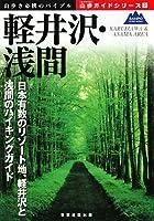 軽井沢・浅間 (山歩ガイドシリーズ)