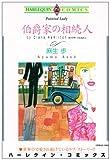 伯爵家の相続人 (エメラルドコミックス ハーレクインシリーズ)