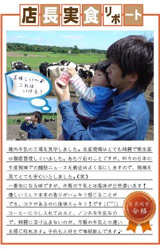 稚内農業協同組合『稚内牛乳』