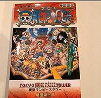 ONE PIECE☆ワンピース333巻 東京タワー 三三三 配布終了限定品 尾田栄一郎 ジャンプ・コミックス