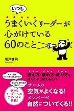 表紙: いつもうまくいくリーダーが心がけている60のこと | 坂戸 健司
