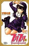 プリプリ(9) (少年チャンピオン・コミックス)