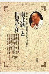 南北統一と世界平和 (世界平和と統一に関する文鮮明先生のビジョンと実践) 単行本