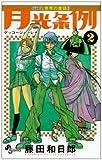 月光条例 (2) (少年サンデーコミックス)