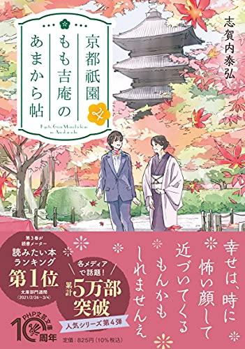 京都祇園もも吉庵のあまから帖4 (PHP文芸文庫)