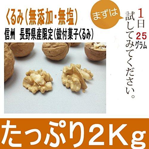 長野県産生くるみ2kg 殻付き 希少な菓子くるみ 国産くるみ クルミ