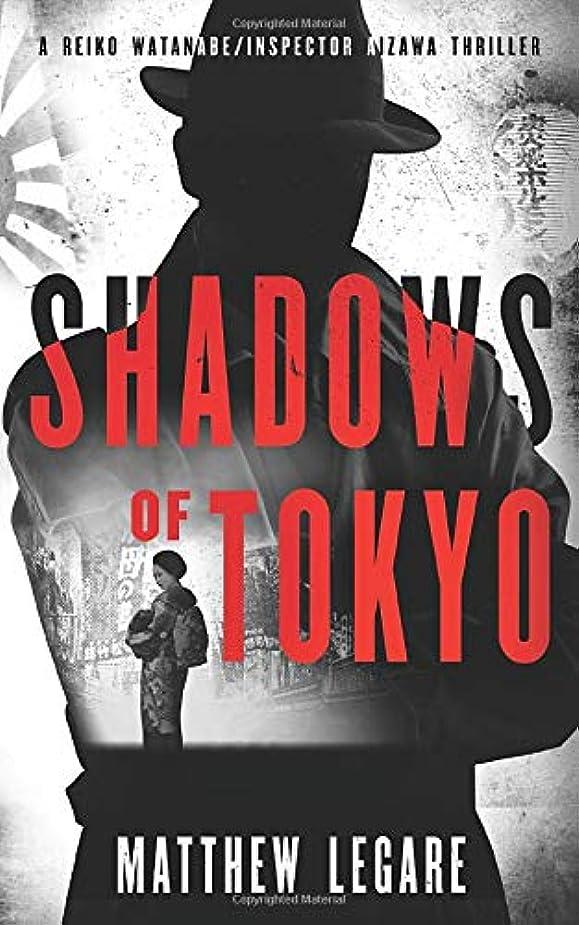 フラグラント部分的に動作Shadows of Tokyo: A Reiko Watanabe / Inspector Aizawa Thriller