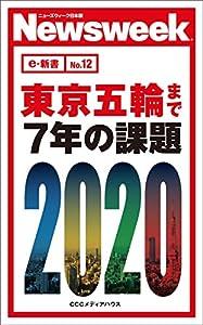 東京五輪まで7年の課題