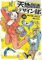 天地創造デザイン部 コミック 1-5巻セット