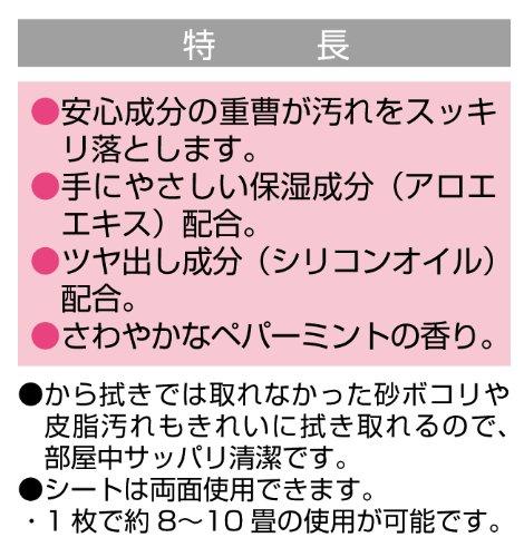 アズマ工業『重曹ウェットシートフローリング用』