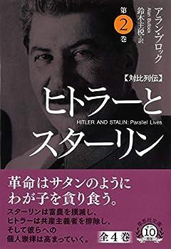 文庫 対比列伝 ヒトラーとスターリン 第2巻 (草思社文庫 ブ 3-2)