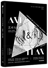 Art & Fear: Observations on the Perils(and Rewards)of Artmaking (Chinese Edition)