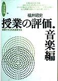 音楽指導ハンドブック(19) 授業の評価 音楽編