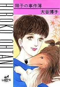 翔子の事件簿シリーズ 1巻 表紙画像