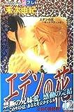 エデンの花 (12) (講談社コミックスフレンドB (1386巻))