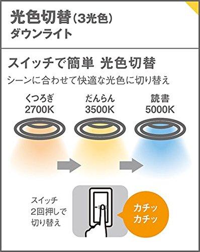 Panasonic(パナソニック)『天井埋込型LED(昼白色・温白色・電球色)ダウンライト(LGB78051LQ1)』