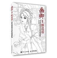 画卿(Ⅱ醉逍遥古风线稿与涂色插画集)