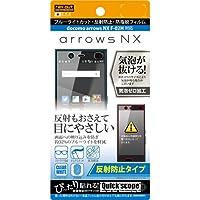 レイ・アウト arrows NX F-02H フィルム ブルーライトカット反射防止フィルム RT-ARH2F/K1 RT-ARH2F/K1
