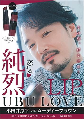 純烈LIP UBU LOVE 小田井涼平 with ムーディーブラウン (純烈撮りおろしブックレットシリーズ vol. 2)