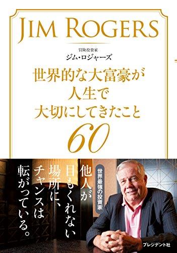 世界的な大富豪が人生で大切にしてきたこと60の詳細を見る