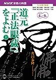 NHK宗教の時間 道元『正法眼蔵』をよむ (上) (NHKシリーズ NHK宗教の時間)
