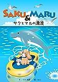 SAKU&MARU: サクとマルの漂流 (絵本)