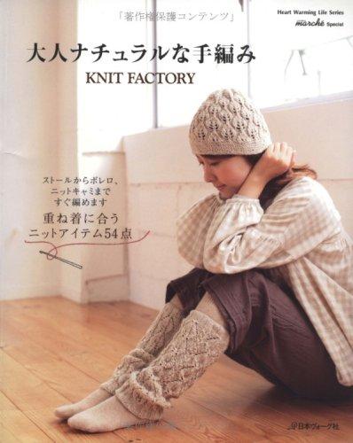 大人ナチュラルな手編み―Knit factory (Heart Warming Life Series)の詳細を見る