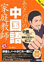 あなただけの中国語家庭教師 (CDブック)