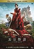 五日物語‐3つの王国と3人の女‐ [DVD] image