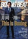 BOXING BEAT ボクシング・ビート  2021年3月号
