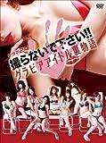 撮らないで下さい!! グラビアアイドル裏物語 DVD-BOX[DVD]