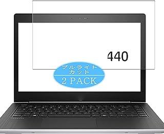 2枚 VacFun ブルーライトカット フィルム , HP ProBook 440 G5 14インチ 向けの ブルーライトカットフィルム 保護フィルム 液晶保護フィルム(非 ガラスフィルム 強化ガラス ガラス ケース カバー ) ニューバージョン