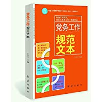Party work specification text (2014 edition)(Chinese Edition)