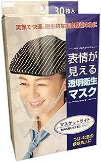 使い捨て透明マスク マスケットライト 耳掛けタイプ 30枚入