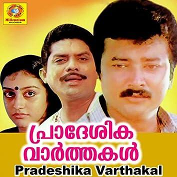 Pradeshika Varthakal (Original Motion Picture Soundtrack)